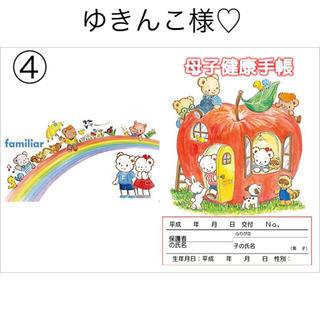 ゆきんこ様♡専用ページ(母子手帳ケース)