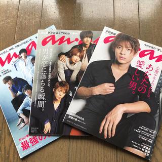 anan King & Prince 平野紫耀 表紙(アート/エンタメ/ホビー)