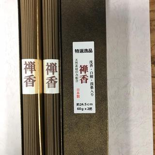 線香    禅香 長寸  4点セット(お香/香炉)