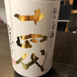 十四代  秘伝玉返し (日本酒)