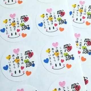 T3 サンキューシール(丸3cm・感謝×にこちゃん)1セット(48枚)(カード/レター/ラッピング)
