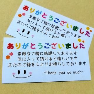 T7 サンキューシール(角・にこちゃん×ありがとう)1セット(72枚)(カード/レター/ラッピング)