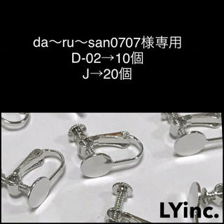 da〜ru〜san0707様専用 D-02→10個 J→20個(各種パーツ)