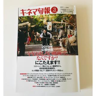 キネマ旬報19年3月上旬特別号 今年おもしろい映画なんですか? にこたえます!(アート/エンタメ/ホビー)