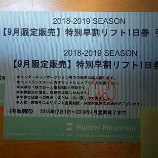 ハンターマウンテン塩原リフト引換券(スキー場)