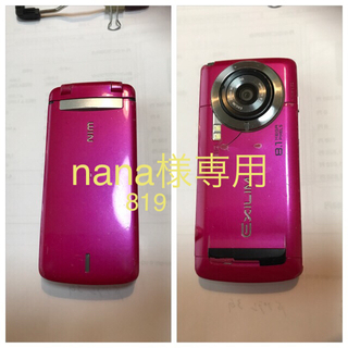 カシオ(CASIO)のnana819様専用 CASIO EXILIM WIN W63CA バッテリー(携帯電話本体)
