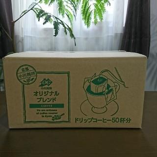 オガワコーヒー(小川珈琲)の小川珈琲  ドリップコーヒー オリジナルブレンド 50袋♪(コーヒー)