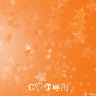 C♡様専用(ミュージカル)