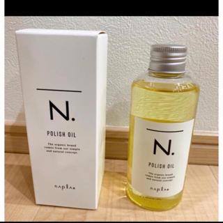 ナプラ(NAPUR)のN.ポリッシュオイル 新品未使用(オイル/美容液)