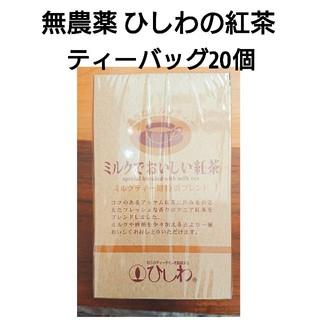 オーガニック ひしわの紅茶☆(茶)