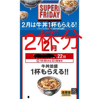 ヨシノヤ(吉野家)の吉野家 牛丼 2杯分 ソフトバンク スーパーフライデー 無料券 引換券クーポン(フード/ドリンク券)