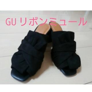 ジーユー(GU)のGU リボンミュール 美品です!(ミュール)