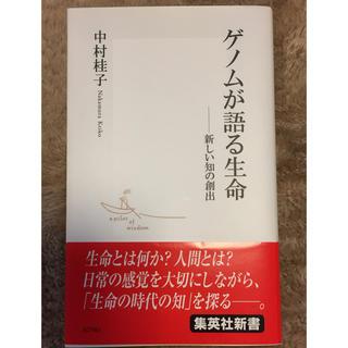 『ゲノムが語る生命ー新しい知の創出』中村桂子 著