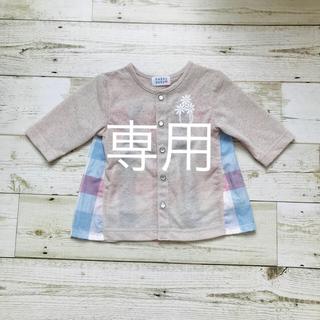 ハッカベビー(hakka baby)のyukki4328様専用   美品☆ hakka   baby   カーディガン(カーディガン/ボレロ)