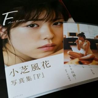 小芝風花 写真集『F』 直筆サイン入り(女性タレント)