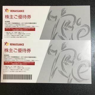 2枚 ルネサンス株主優待 6月末まで有効(フィットネスクラブ)