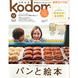 ハクセンシャ(白泉社)のkodomoe コドモエ2018年12月バックナンバー(住まい/暮らし/子育て)