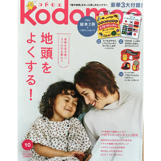 ハクセンシャ(白泉社)のkodomoeコドモエ 2018年10月バックナンバー(住まい/暮らし/子育て)