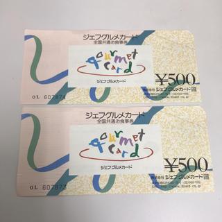 グルメシェフカード1000円分(レストラン/食事券)