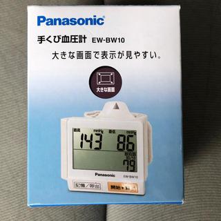 新品未開封 送料無料 手首血圧計 ew-bw10
