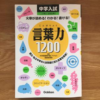 中学入試 言葉力 1200 (小3〜6年生用)