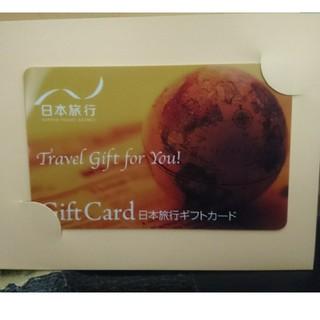 日本旅行 ギフトカード 旅行券(その他)