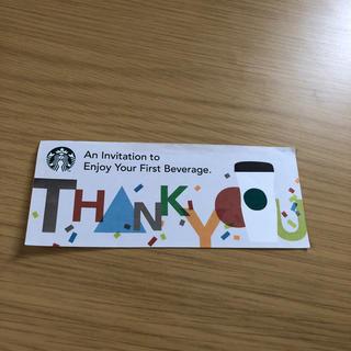 スターバックスコーヒー(Starbucks Coffee)のスタバチケット(フード/ドリンク券)