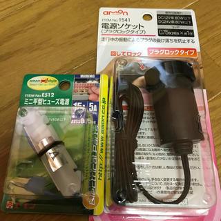 ★ポチョムキンEX様専用★電源ソケット(車内アクセサリ)