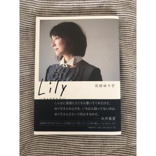 Lily 日々のカケラ 石田ゆり子(女性タレント)