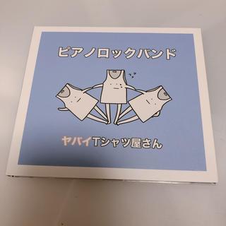 ヤバイTシャツ屋さん CD(ポップス/ロック(邦楽))