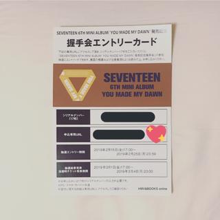 セブンティーン(SEVENTEEN)のSEVENTEEN 握手会 エントリー 4枚(K-POP/アジア)