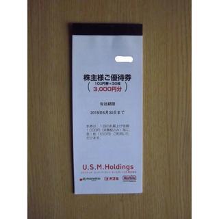 USMホールディングス株主優待券3000円分マルエツ・カスミ・マックスバリュ関東(ショッピング)
