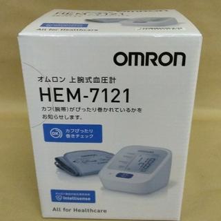オムロン上腕式血圧計 HEM-7121