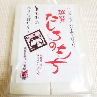 新潟のお餅(米/穀物)