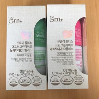 grn+ サプリ アップグレード版 2個セット☆新品☆即日発送♪(その他)