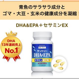 サントリー(サントリー)の【新品】サントリー DHA&EPA セサミン ex オリザプラス 120粒(ビタミン)