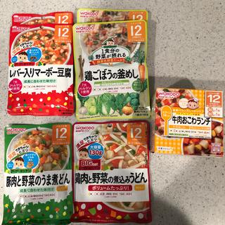 ワコウドウ(和光堂)のベビーフード 12ヶ月(レトルト食品)
