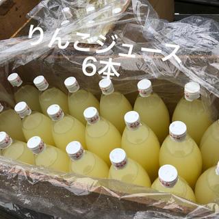 青森りんご  りんごジュース  6本(フルーツ)