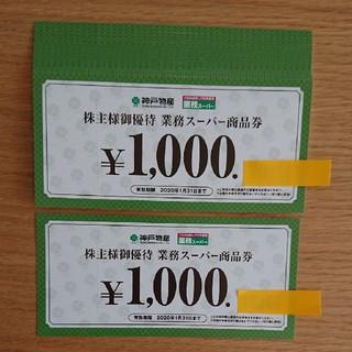 神戸物産 株主優待 1000円×26枚  26000円分(ショッピング)