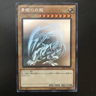 ユウギオウ(遊戯王)のブルーアイズ ホワイトドラゴン ホロ(シングルカード)