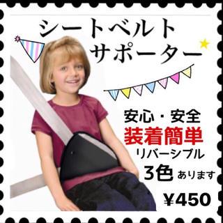 子供用 シートベルト サポーター  ★シートベルトカバー シートベルト補助(自動車用チャイルドシートクッション )