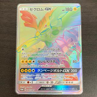 ポケモン(ポケモン)のゼクロム GX 極美品(シングルカード)