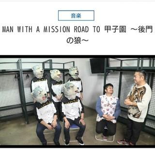 マンウィズアミッション(MAN WITH A MISSION)のMAN WITH A MISSION ROAD TO 甲子園 ~後門の狼~(ミュージシャン)