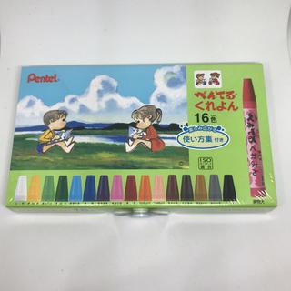 新品ぺんてる クレヨン16色セット 使い方集付(クレヨン/パステル )