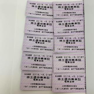 【Lunamoon様専用】小田急 株主優待乗車証 20枚(鉄道乗車券)