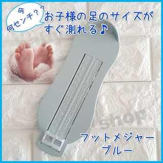 フットメジャー フットスケール 赤ちゃん 足 測る 靴 サイズ 新品 ブルー(スニーカー)