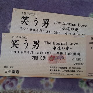 笑う男  チケット2枚セット(その他)