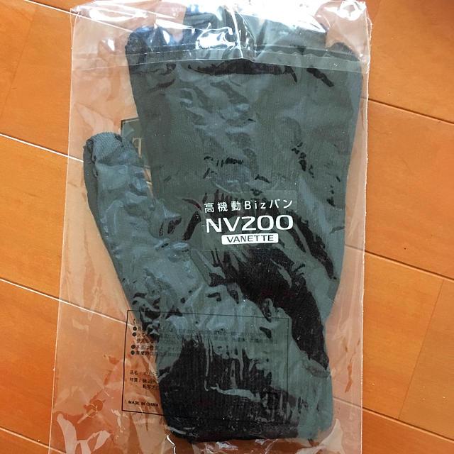 日産(ニッサン)の新品 未開封 日産 オリジナル手袋 メンズ  黒色 軍手タイプ メンズのファッション小物(手袋)の商品写真