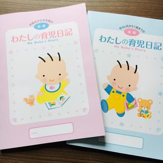 わたしの育児日記(母子手帳ケース)