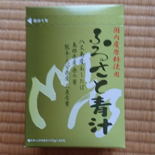 エス様専用。新品「ふるさと青汁」(青汁/ケール加工食品 )
